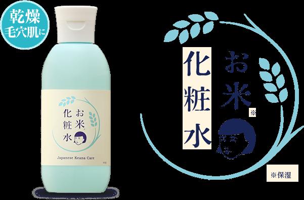 お米の化粧水