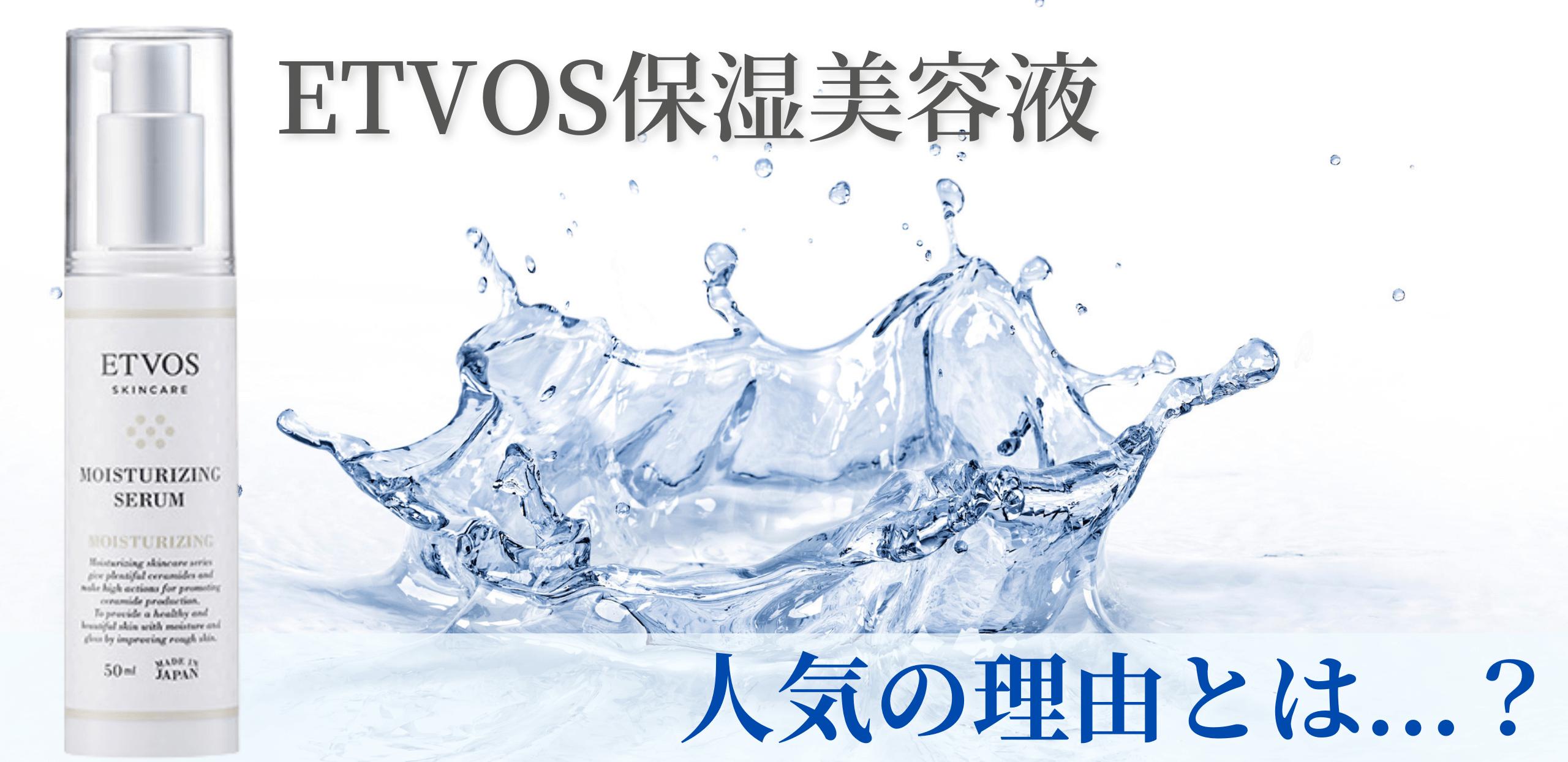 エトヴォス保湿美容液(モイスチャライジングセラム)が人気の理由