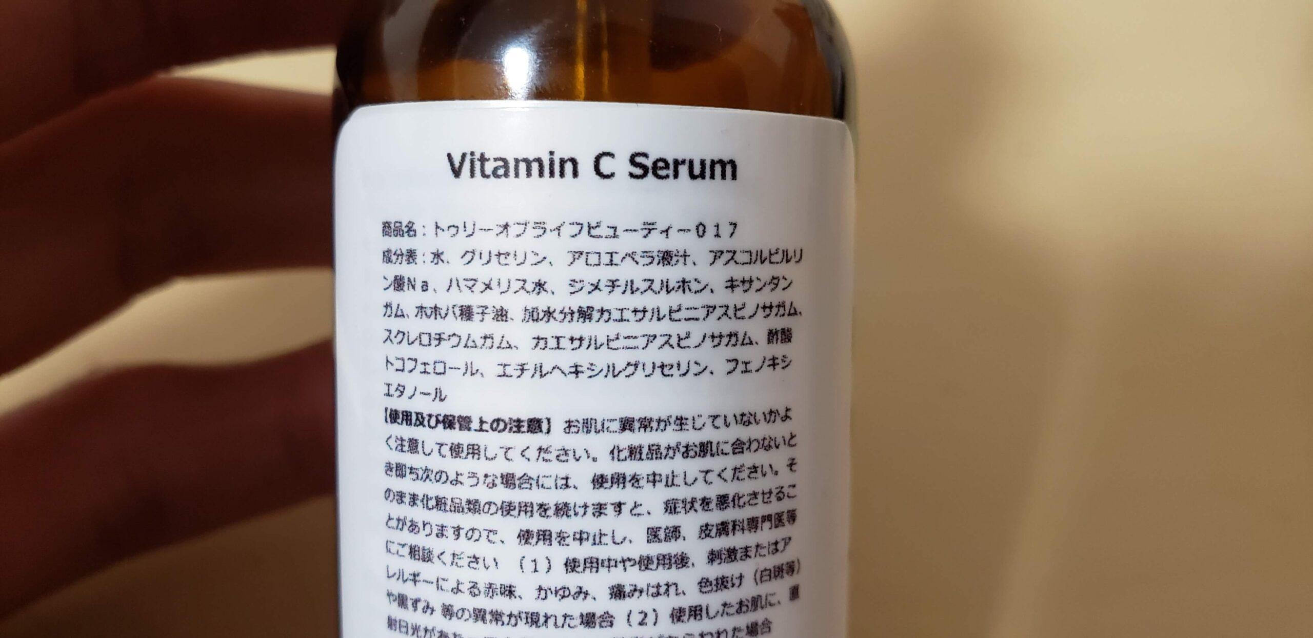 ビタミンCセラム【VITAMIN C SERUM】成分と効果