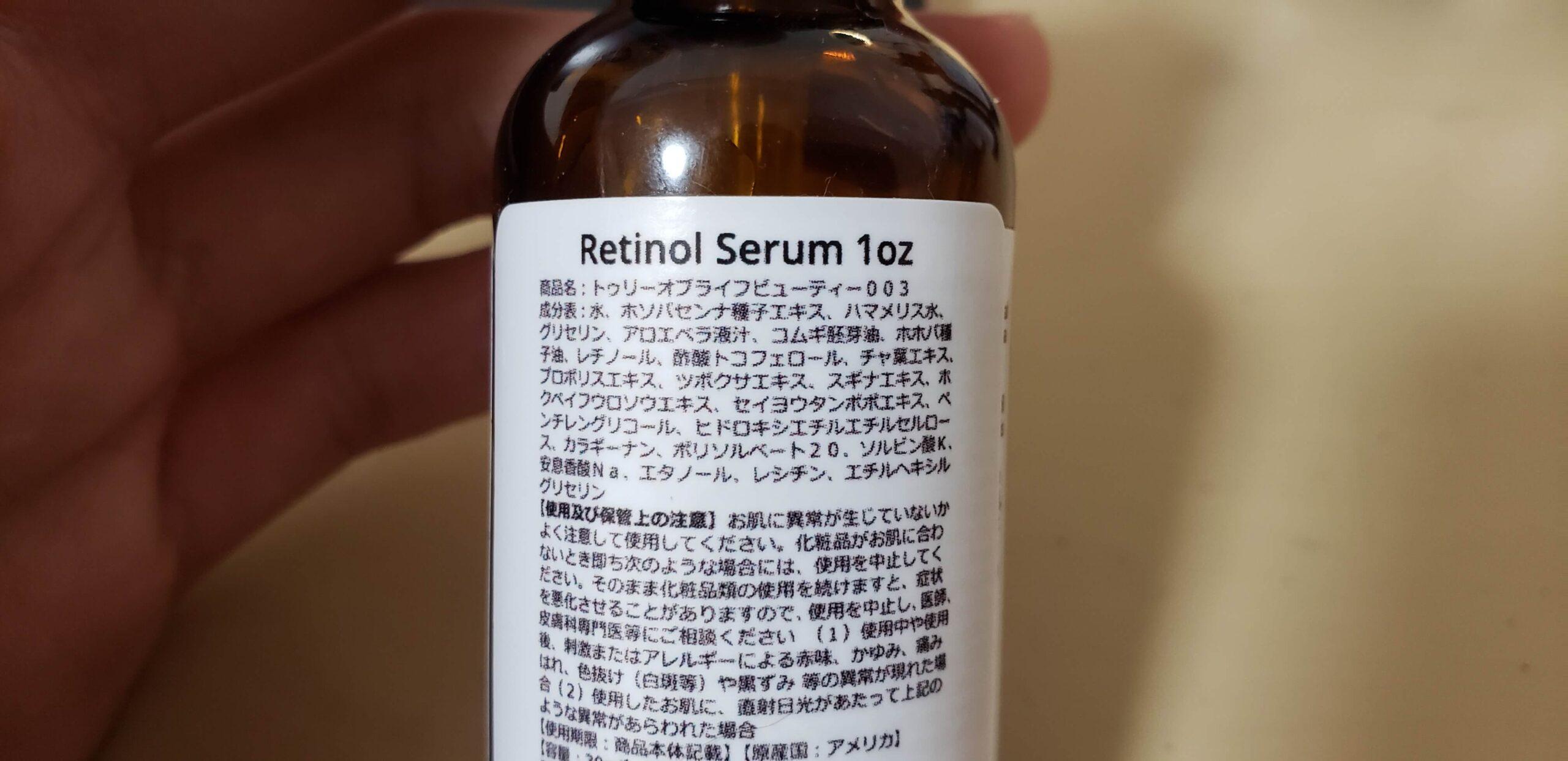 レチノールセラム【RETINOL SERUM】効能と成分