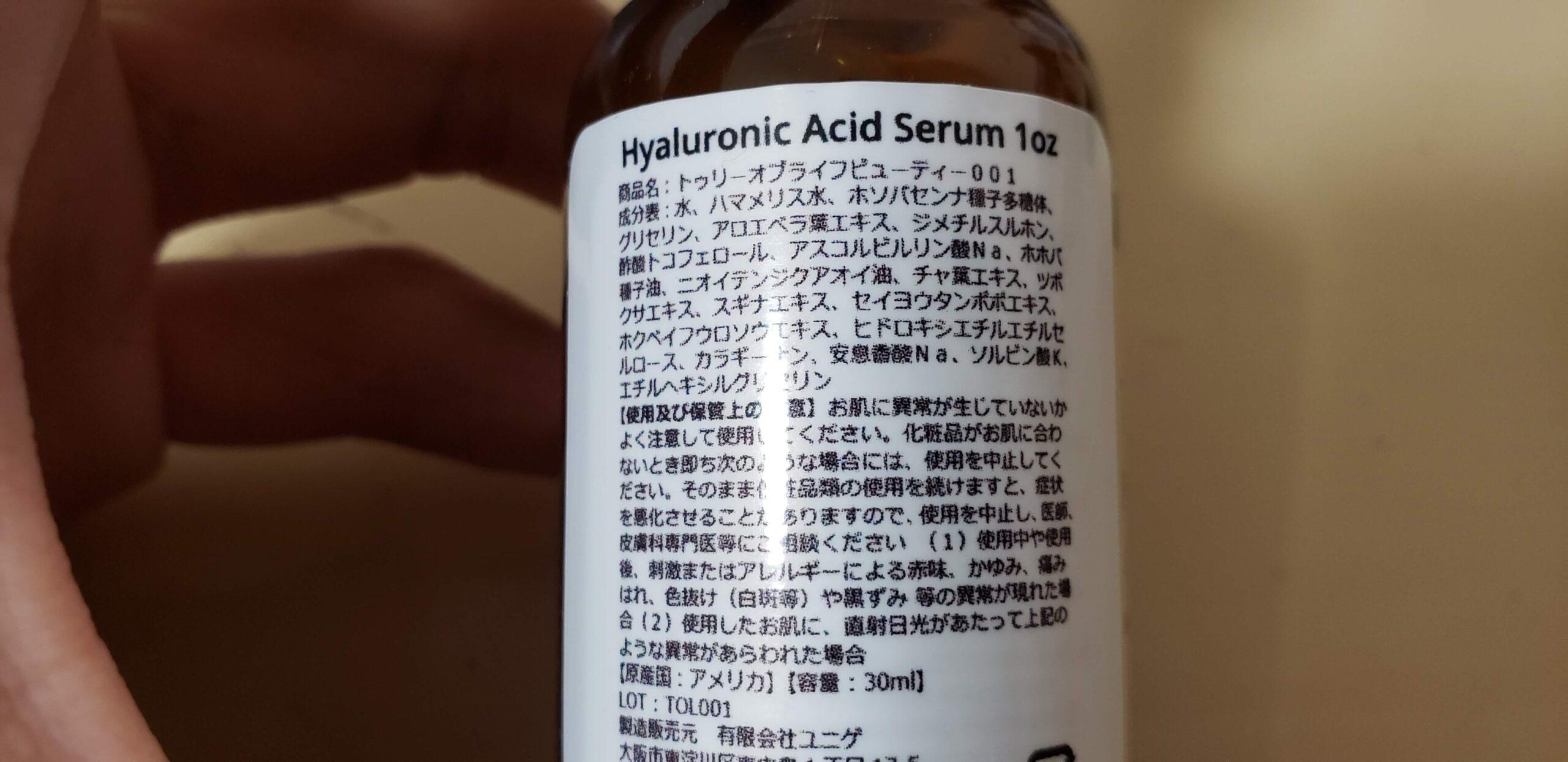 ヒアルロン酸セラム【HYARURONIC ACID SERUM】成分と効果
