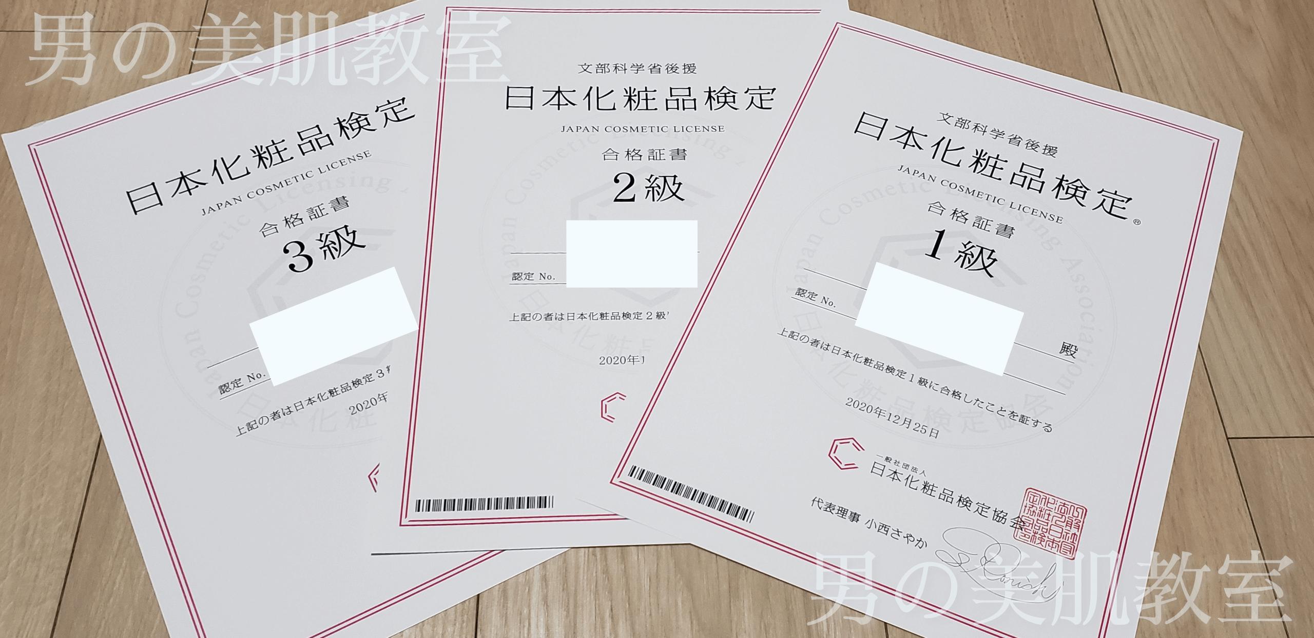 日本化粧品検定1級