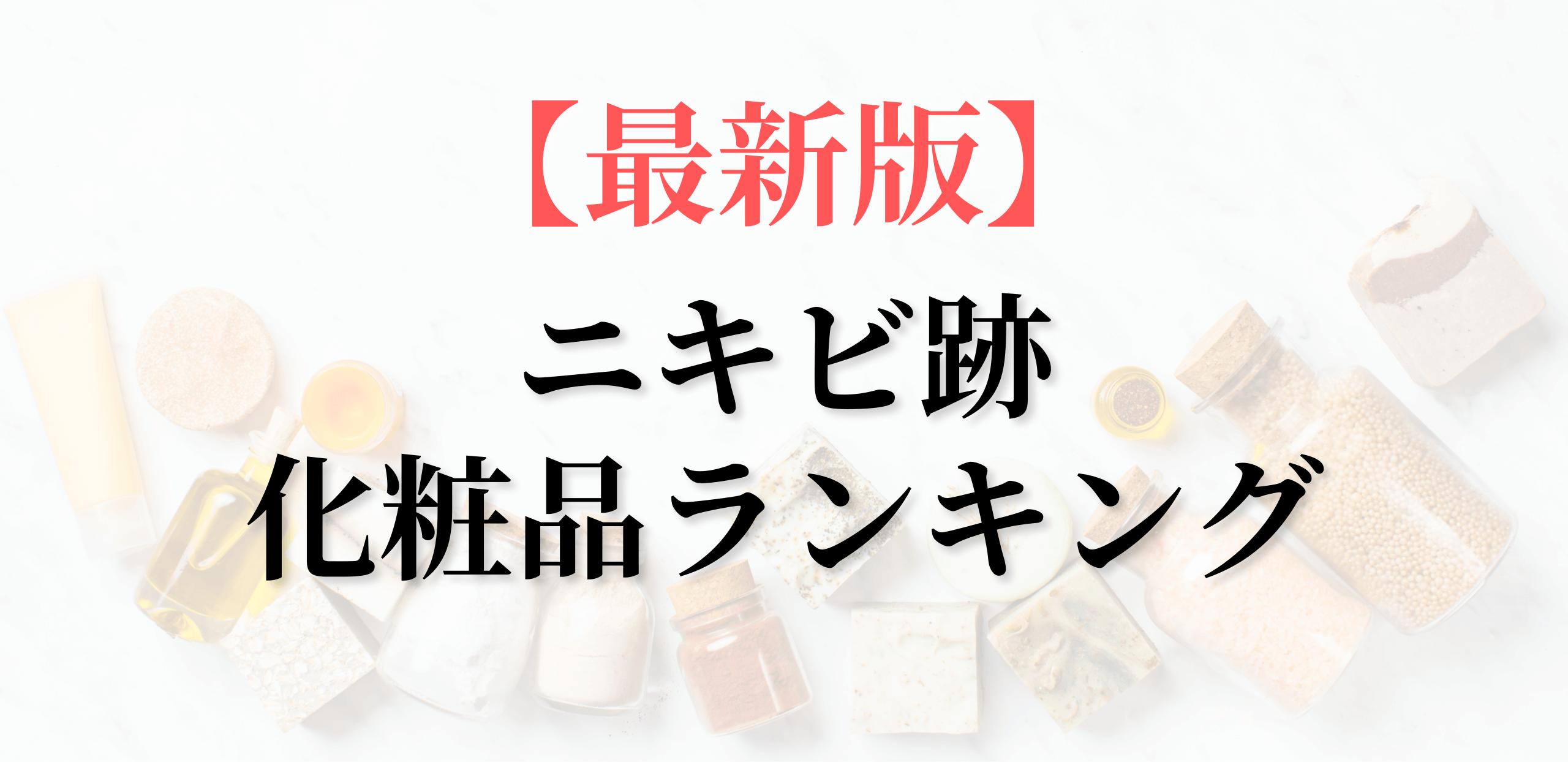 【最新版】おすすめのニキビ跡化粧品ランキング【敏感肌向け】