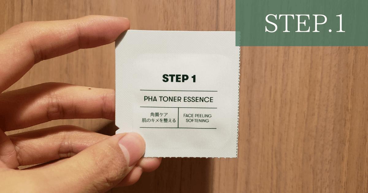 STEP1.パハトナーエッセンスを塗る