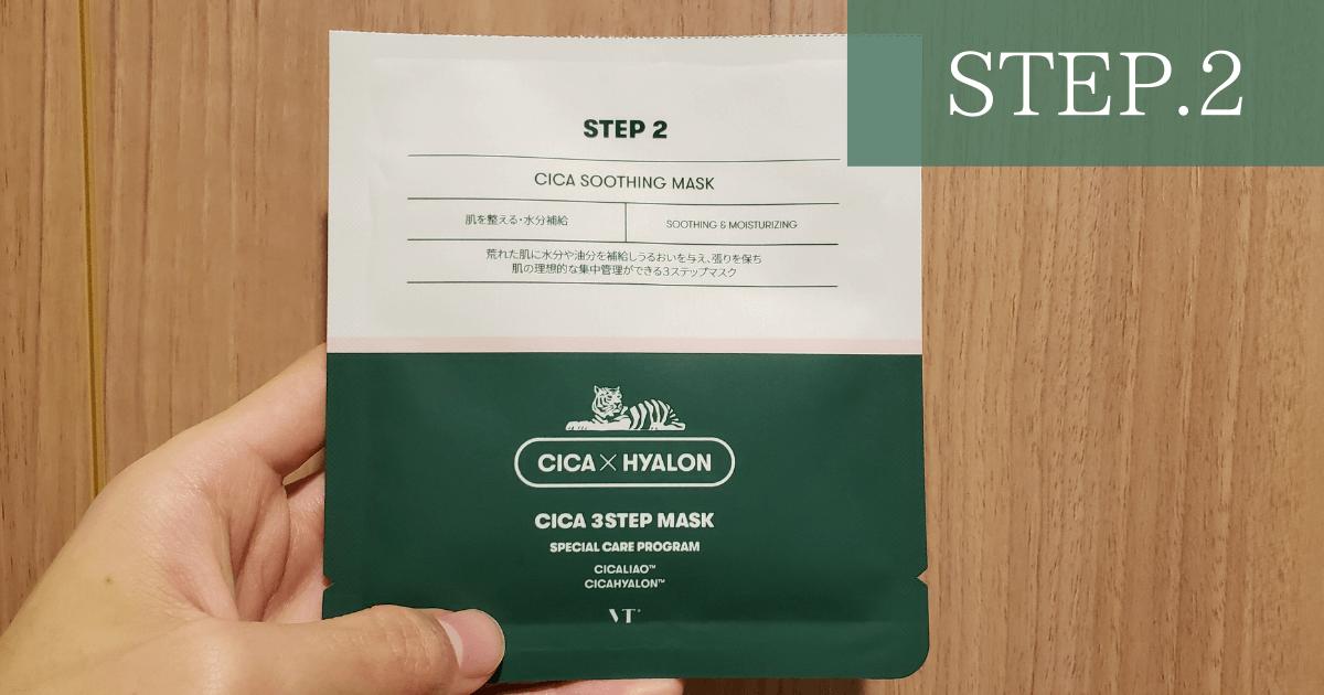 STEP2.シカスージングマスクをつける