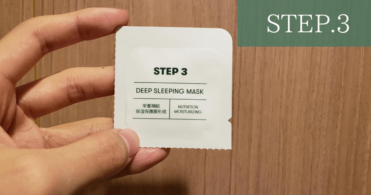 STEP3.ディープスリーピングマスクを塗る