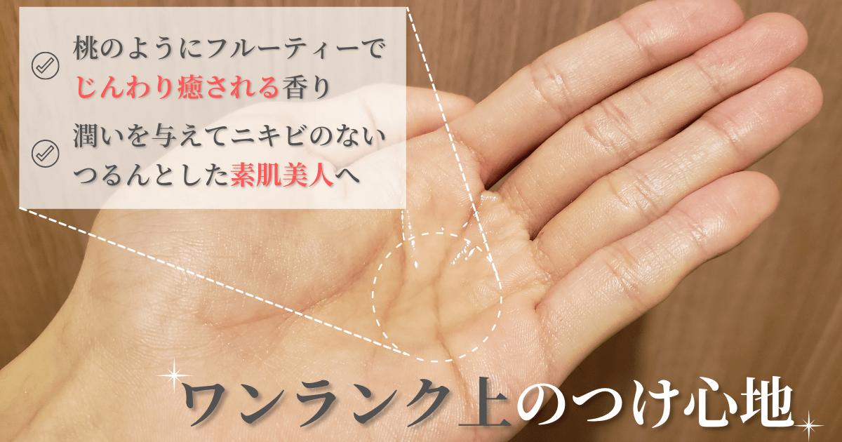 【ビーグレン】クレイローションのサラッとしたテクスチャーでニキビ肌がすべすべ肌に