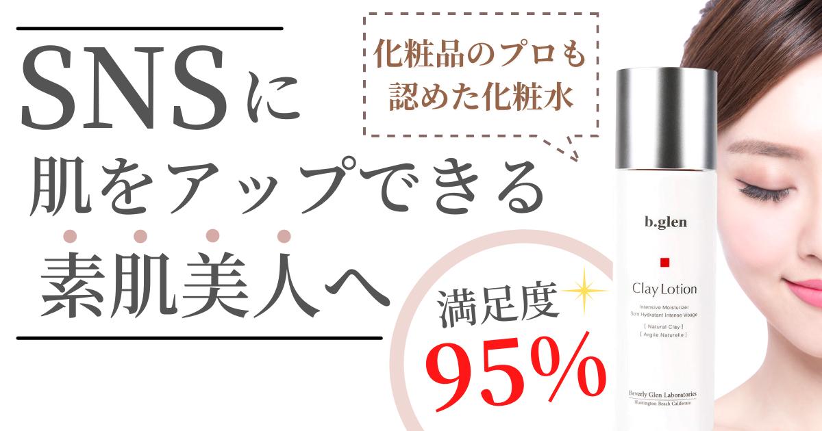 【プロが解説】ビーグレンのクレイローションはニキビに効果なし?!