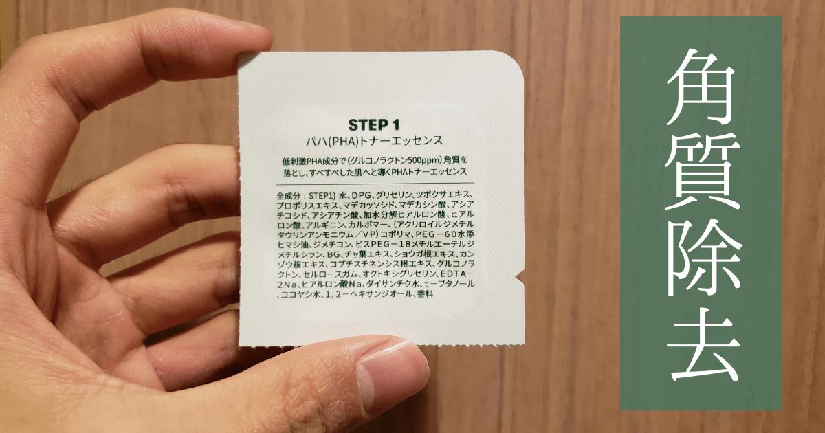 【VTシカ3ステップマスク】角質を除去してツルすべ肌に