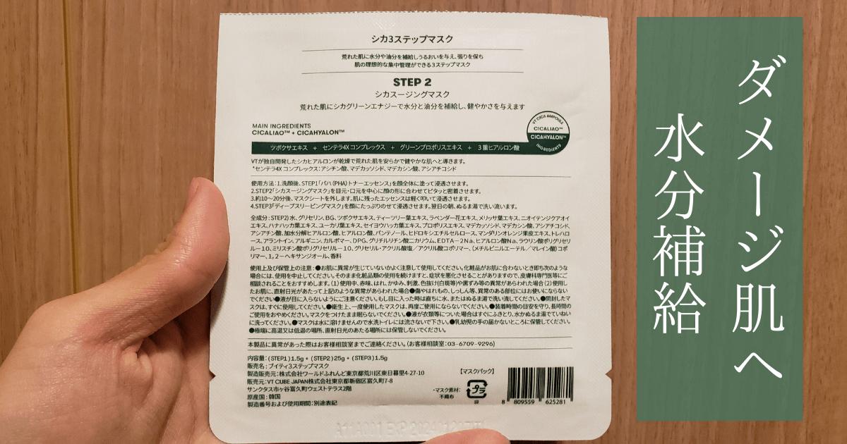 【VTシカ3ステップマスク】ダメージ肌をいたわり水分を補給