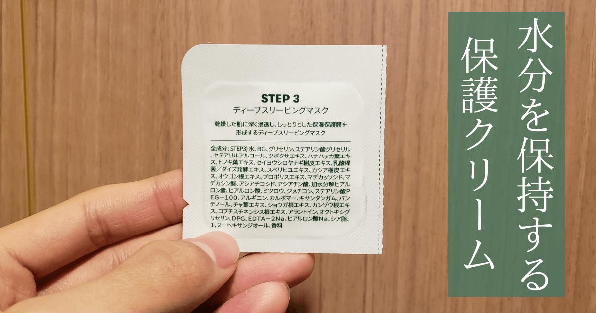 【VTシカ3ステップマスク】水分を閉じ込める保護クリーム
