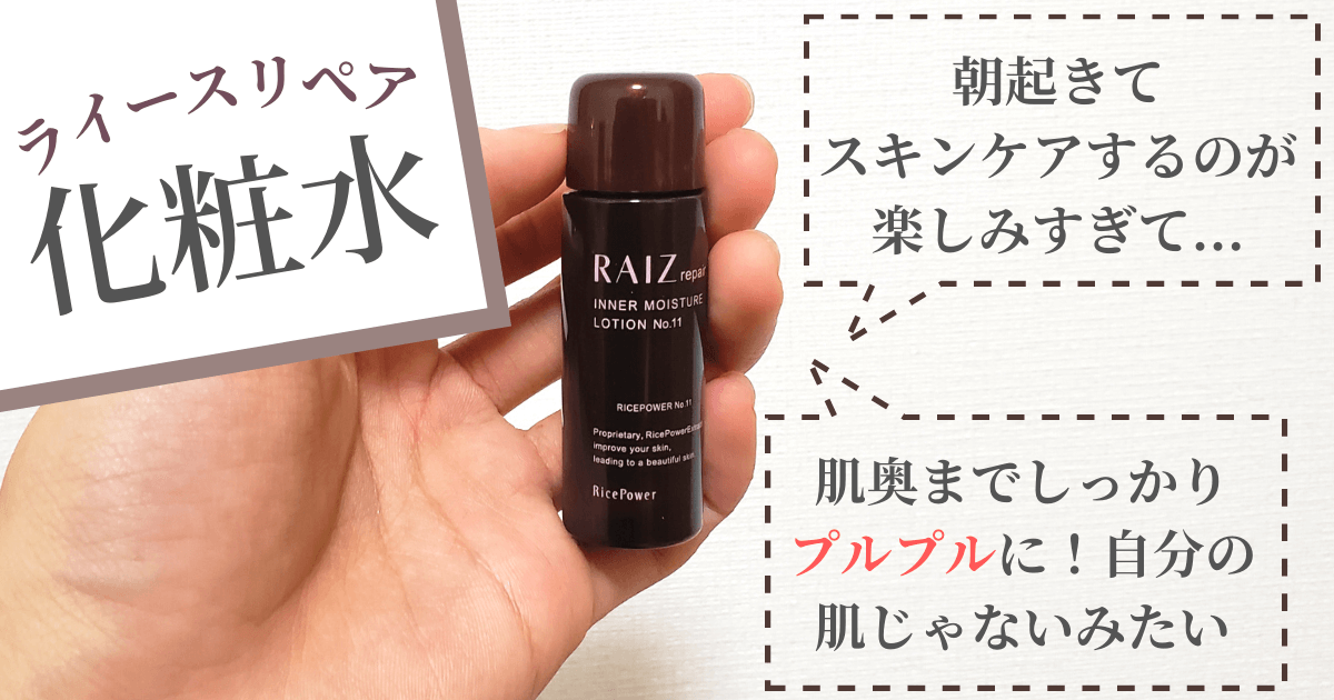 【ライースリペア:化粧水の口コミ】肌に溶け込みサラサラ感が持続