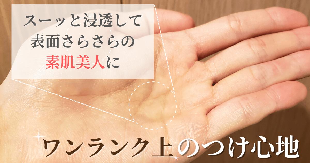 【ライースリペア:化粧水】