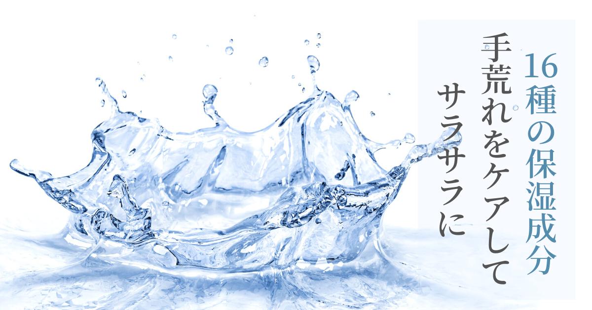 【アクアテクトゲルのメリット】16種類の保湿成分で水分を逃さない
