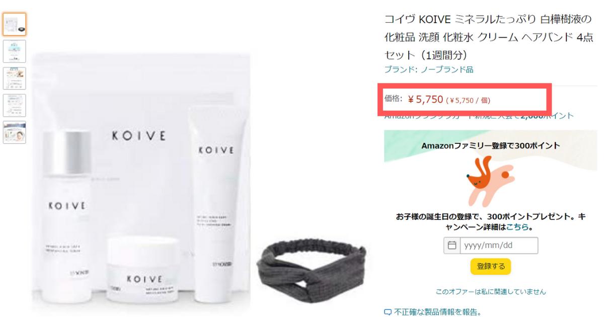 コイヴお試しセット(Amazon)